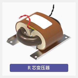 R 芯变压器