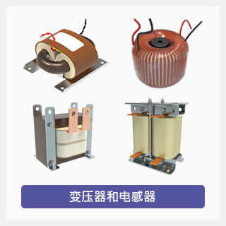 变压器和电感器