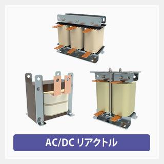 AC/DCリアクトル