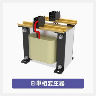 EI 単相変圧器