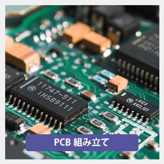 PCB組み立て