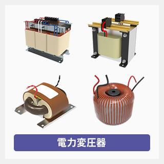 電力変圧器