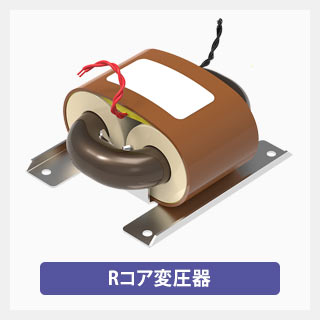 R コア変圧器