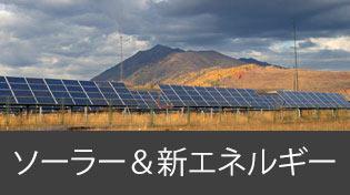 ソーラー&新エネルギー