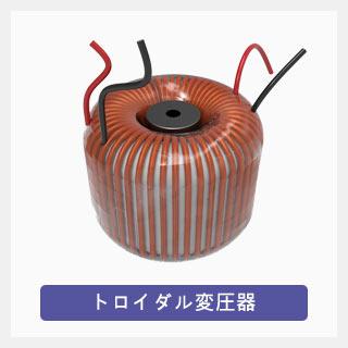トロイダル変圧器