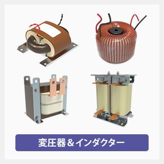 変圧器&インダクター