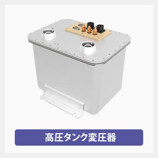 X線高圧変圧器